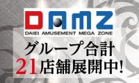 DAMZグループ