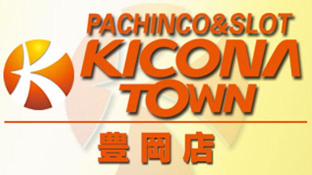キコーナタウン豊岡店